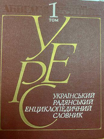 Укр. Рад. Енциклопедичний Словник