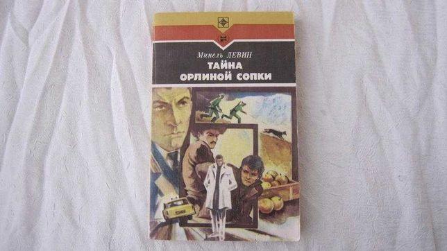 Книга о пограничниках повести Тайна Орлиной сопки М.Левин