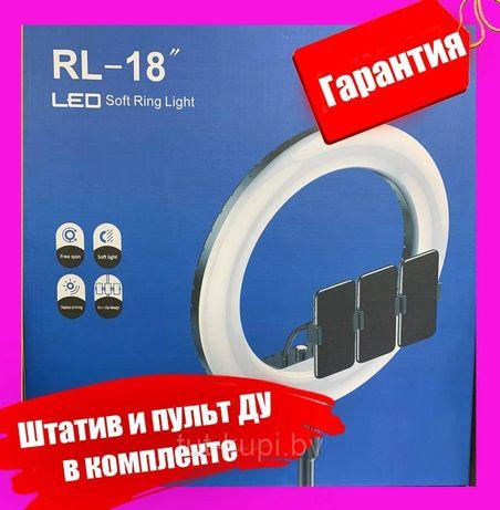 Кольцевая лампа 45 см LED RL-18'' + Сумка + штатив 2.1 м+ пульт ДУ