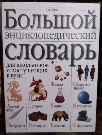 Большой энциклопедический словарь для школьников и поступающих в вузы
