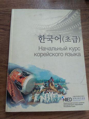 Книга для вивчення корейської мови
