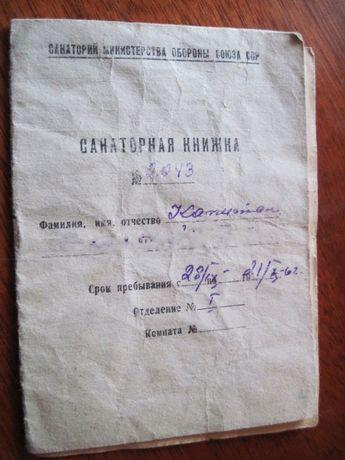 Коллекция смешных советских документов