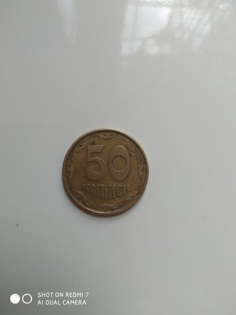 50 копеек 1992 года, редкий экземпляр