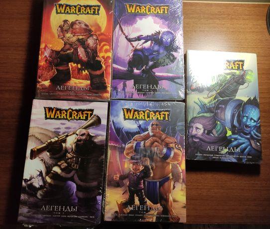 Продам мангу Warcraft легенды тома 1-5 от издательства АСТ. Новые