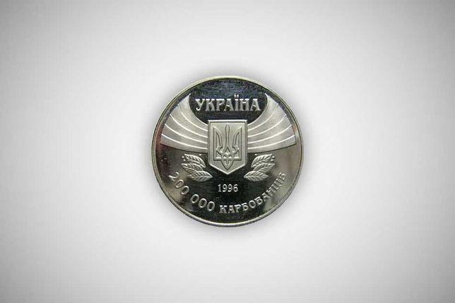 Монета Двести тысяч ( 200000 ) карбованцев 1996 год.