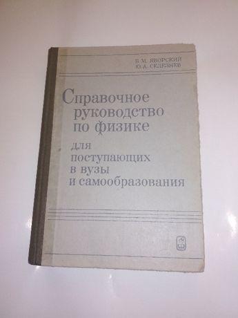 Книги по матиматике и физике
