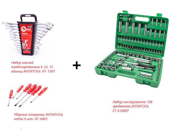 Комплект: Набор инструмента 108 пр, набор ключей 12 шт, набор ударных