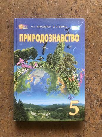 Підручник Природознавство 5 клас