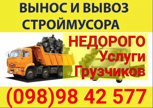 Вывоз НЕДОРОГО строймусора вивіз сміття вивоз мусора мебели грузчики