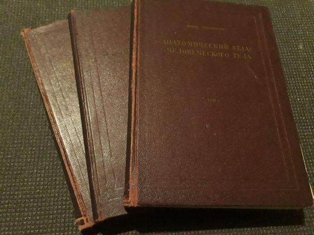 Анатомический атлас человеческого тела, в 3х томах, 1960 г