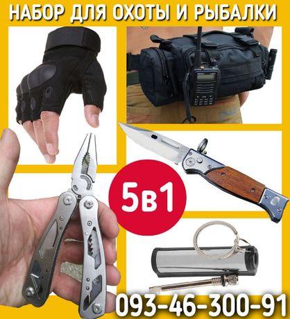 Набор 5в1 для охоты и рыбалки! Перчатки, Сумка, Мультитул, Нож