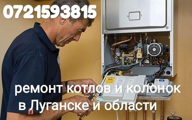 Ремонт газовой колонки ,газовых котлов,духовка,печь,китайская, котел,