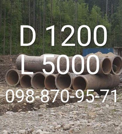 Трубы D1200 Ж/Б.З/Б; б/у Железобетонные,Труби залізобетонні