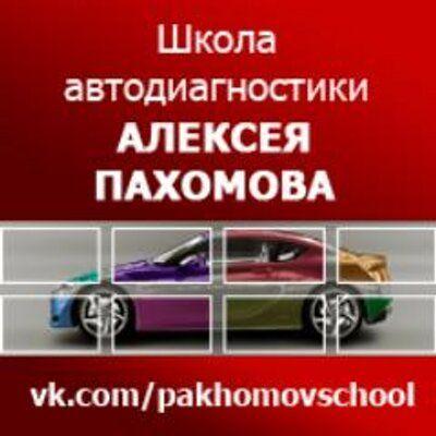 Курсы автодиагностики от Алексея Пахомова
