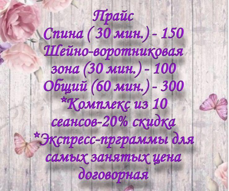 Классический массаж Чернигов - изображение 1