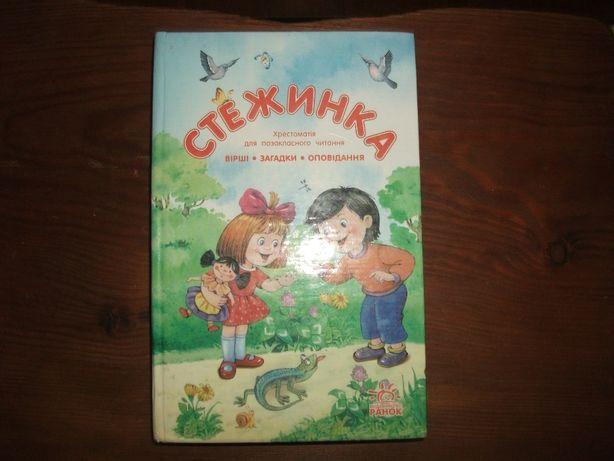 хрестоматія для позакласного читання Стежинка