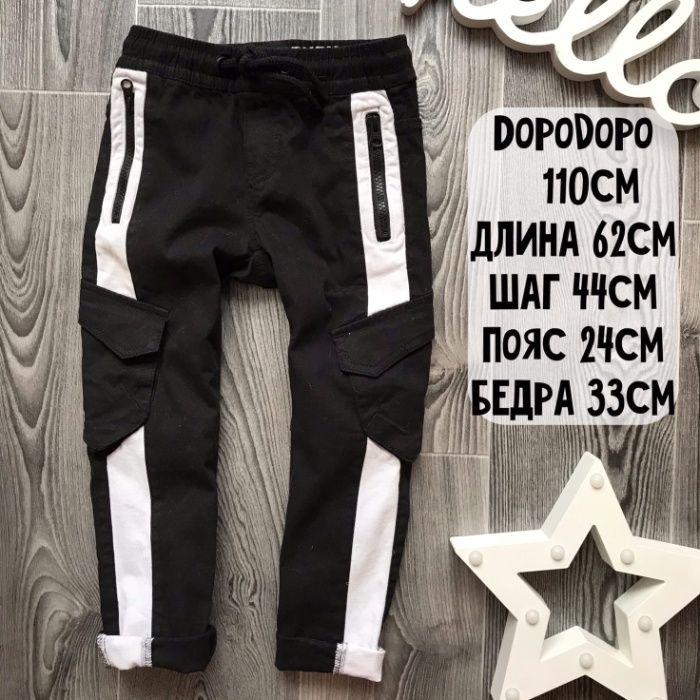 Штаны DodoDopo 110см Киев - изображение 1