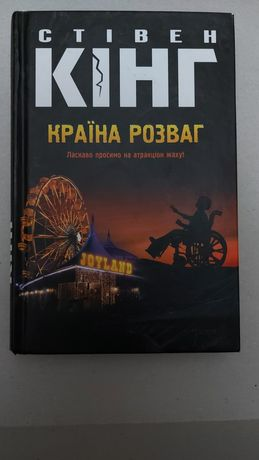 чорний дім книга