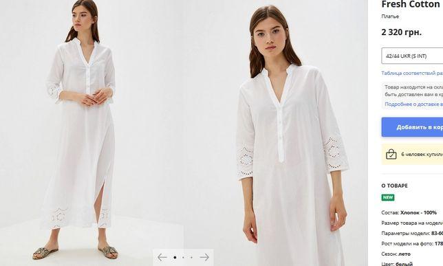 Летнее длинное пляжное белое платье из хлопка кружево прошва Испания
