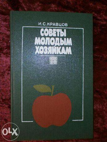 """Книга """"Советы молодым хозяйкам"""" И.С.Краввцов"""