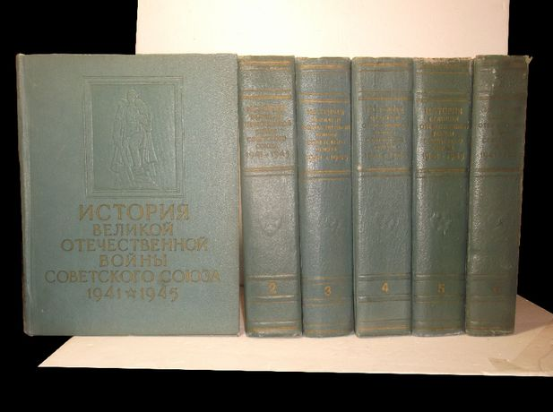 История Великой Отечественной войны в 6 томах
