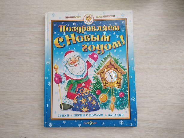 Поздравляем с Новым годом - книга детских праздничных стихов
