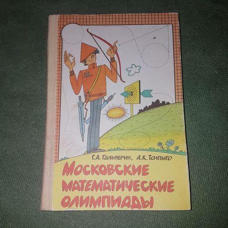 Московские математические олимпиады Гальперин