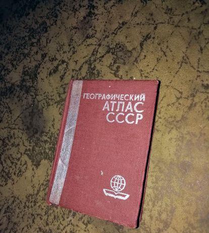 миниатюрный карманный атлас СССР