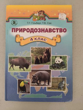 Учебник Природознавство 4 кл