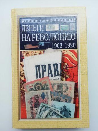 Деньги на революцию 1903-1920. Е. Сикорский. История России.