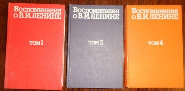 Воспоминания о Владимире Ильиче Ленине. В 5 томах. Том 4. Воспоминания