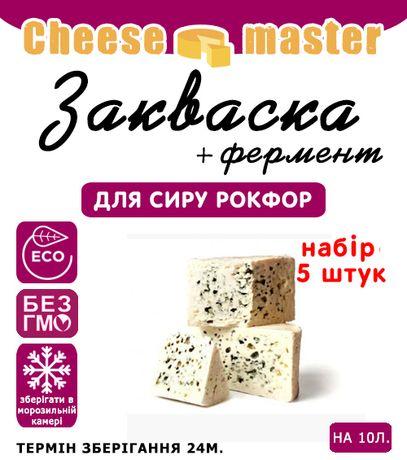 Набор 5 штук закваска для сыра Рокфор на 10 л молока