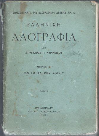 Folklor grecki – Ellenike Laografia, 1923