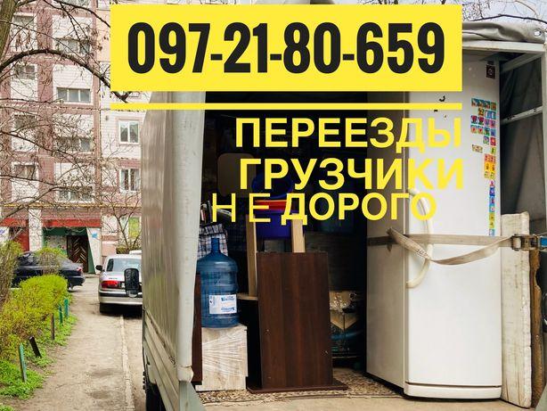 Грузоперевозки Газель Грузчики