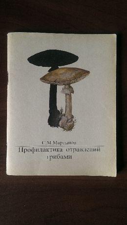 С.М.Мартынов Профилактика отравлений грибами