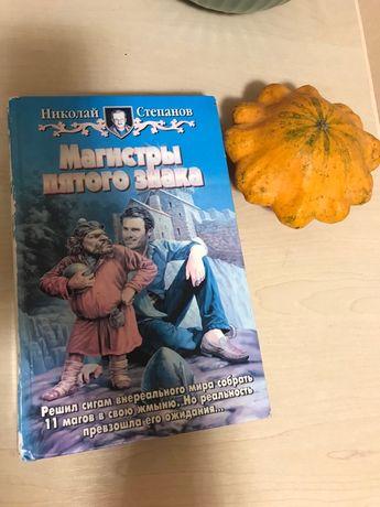 Магистры пятого знака Н. Степанов фантастика и Фентези для школьников