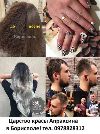 Биозавивка,Кератиновое выпрямление, ботокc,КЕРАТИН волос, парикмахер.