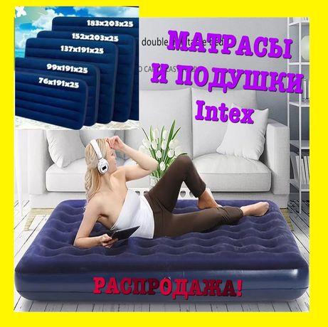 Цены №1 -Надувной матрас-диван Intex кровать велюр интекс для плавания