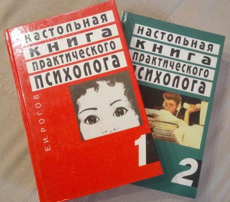 Рогов Е. И. Настольная книга практического психолога 350 грн.