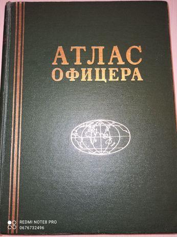 Атлас офіцера, книги, словники.