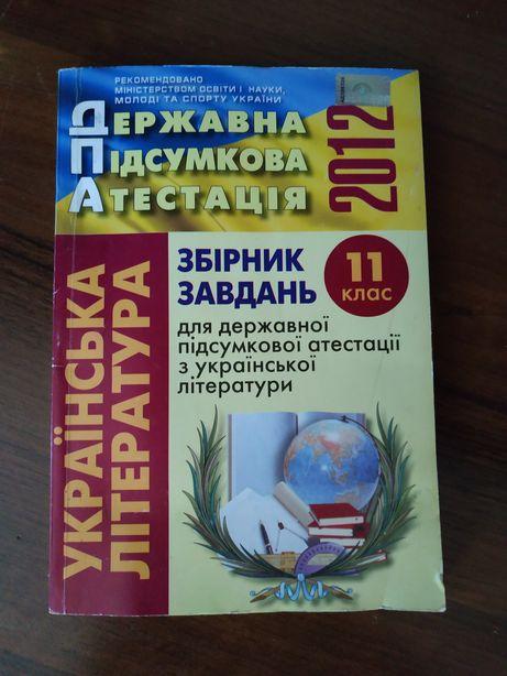 Дпа державна підсумкова атестація з української літератури 11 клас