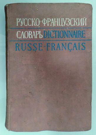Русско-французский словарь, 50000 слов, Щерба Л.В. и Матусувич М.И.