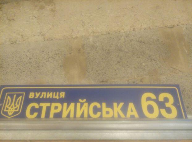 Вулична, адресна табличка