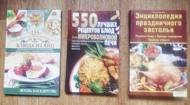 Книги с рецептами. Кулинария