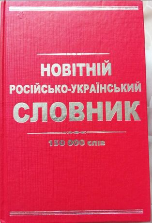 Словарь русско-украинский