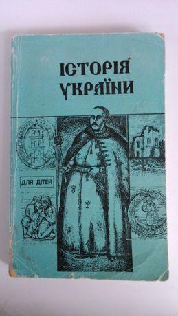 Історія України для дітей шкільного віку Київське Князівство Козаччина