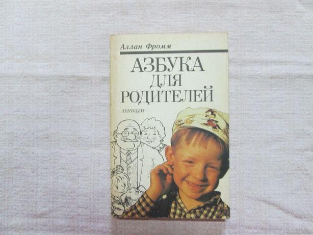 Фромм, Аллан Азбука для родителей
