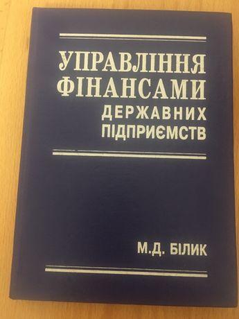 Білик М.Д. Управління фінансами державних підприємств