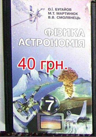 Бугайов Фізика. Астрономія 7 клас (1999)