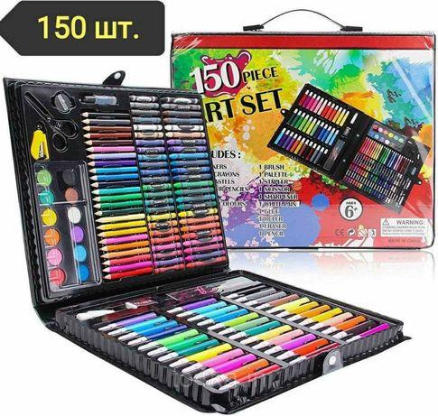 Детский художественный набор для рисования Art set 150 предметовь